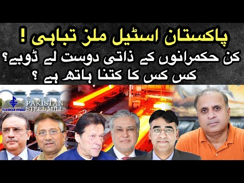 What went wrong with Steel Mills: Who played role in its destructions? Rauf Klasra