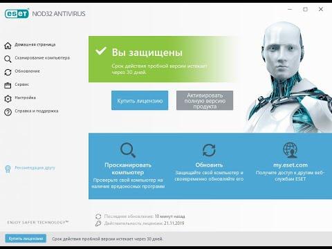 Тестирование  ESET NOD32 Antivirus 13.0