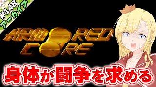 【LIVE】ありなま! レイヴンデビュー、アーマード・コア!【ゲーム実況:アーマード・コア】【VTuber】
