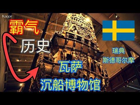 瑞典之旅4/斯德哥尔摩瓦萨沉船博物馆/vasa Museum/英国vlog147