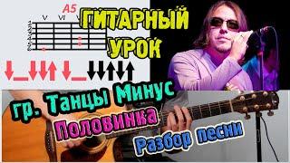 Танцы минус - Половинка ♫ РАЗБОР АККОРДЫ ♫ Как играть на гитаре ♫ Уроки игры на гитаре