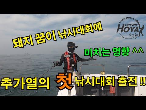 가수 추가열님의 낚시대회 조황기!