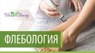 видео Как выбрать клинику флебологии