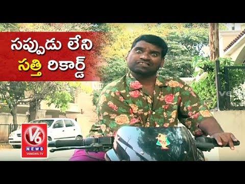 Bithiri Sathi On Manush Sanman Award   Driver Awarded For Not Honking In 18 Years   Teenmaar News