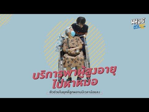 อาชีพใหม่ของคนไทย บริการพาผู้สูงอายุไปหาหมอ อาชีพแห่งอนาคตเพื่อรองรับสังคมสูงอายุ