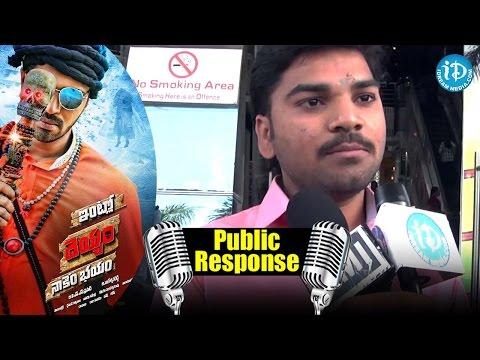 Intlo Deyyam Nakem Bhayam Public Response / Review    Allari Naresh    Kruthika    Rajendra Prasad