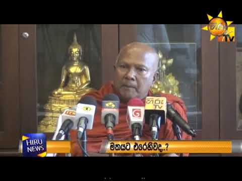 Matale Kusaladhmma Thero Press Conference