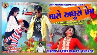 Maro Adhuro Prem 2018 New Hindi Song lમારો અધુરો પ્રેમl Rajaval Thakor ll Jay Goga Studio