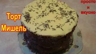 Торт Мишель. Многослойный с желатиновой прослойкой