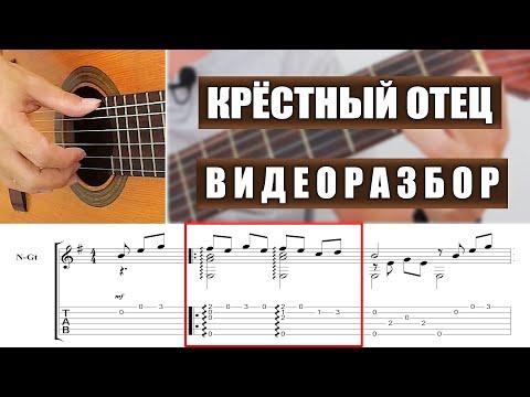 Крёстный отец | Видеоразбор | Александр Фефелов