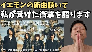 【THE YELLOW MONKEY】I don't know〜SMAPと歌ったALRIGHT