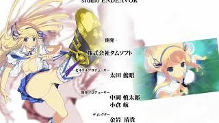 PS4版閃乱カグラ Burst Re:Newalのエンディングテーマです.
