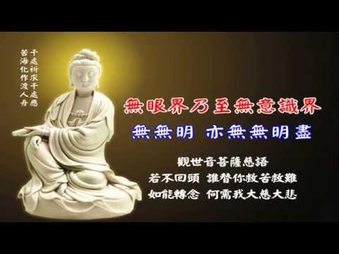 般若波罗蜜多心经(唱诵版)HD卡拉字幕 Heart Sutra in Mandarin~karaoke subtitles