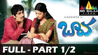 Baava Telugu Full Movie Part 1/2 | Siddharth, Pranitha | Sri Balaji Video