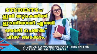 STUDENTS CAN NOW EASILY COME TO THE UK, WORK AND PAY THEIR FEES ? UKൽ ജോലി ചെയ്ത് ഫീസ്  അടക്കാം?