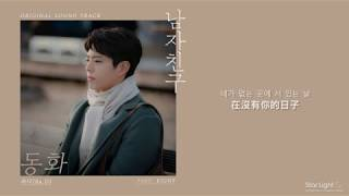 [韓中歌詞] Ra. D(라디) - 男朋友(남자친구)OST Part.8-童話(동화)