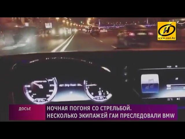 Подробности ночной погони за BMW, в которой участвовало более десяти экипажей ГАИ