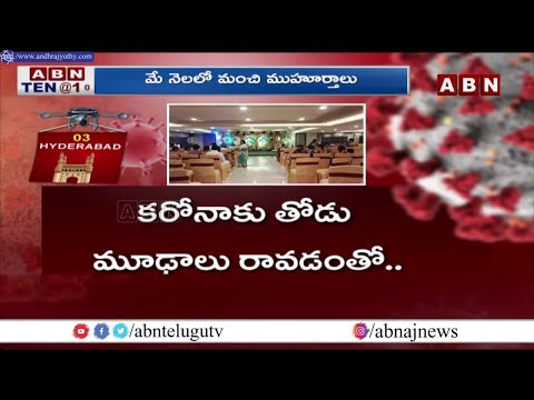 Will corona Impact On Wedding For This Year In India ? || COVID-19 Latest Updates || ABN Telugu teluguvoice