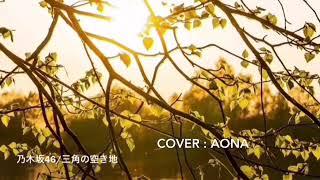乃木坂46/三角の空き地?aona cover?