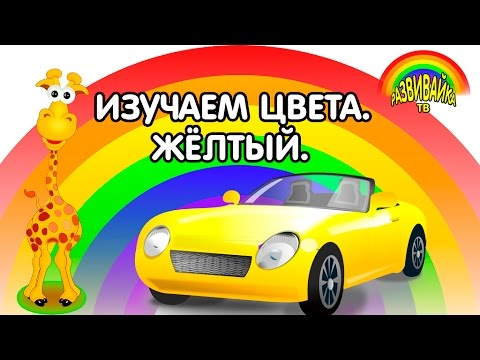 Мультфильм желтый цвет