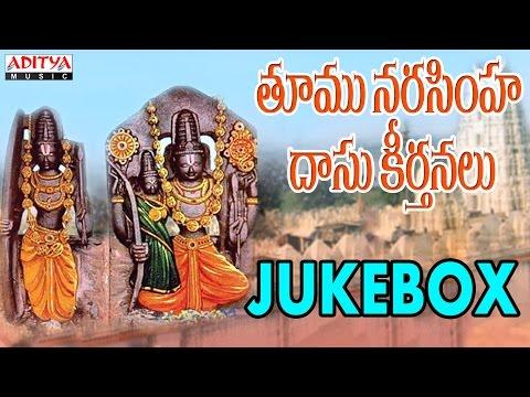 Tumu Narasimha Dasu Keerthanulu Jukebox || Sri Vyzarsu Balasubrahmanyam || Telugu Devotional