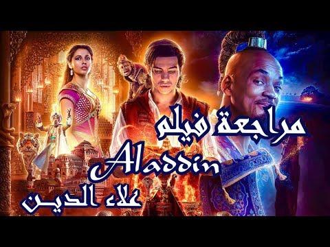 مراجعة فيلم Aladdin علاء الديـن 2019 Youtube