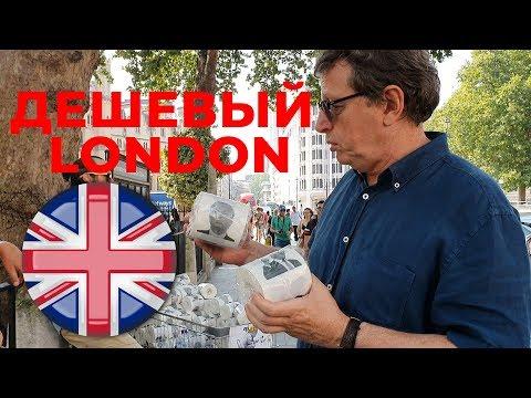 Дешевый Лондон/перекус за 16/чай за 12