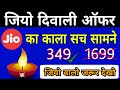 Jio Diwali Offer FREE 1 Year का काला सच सामने Ghatiya Offer Reality ₹349/-