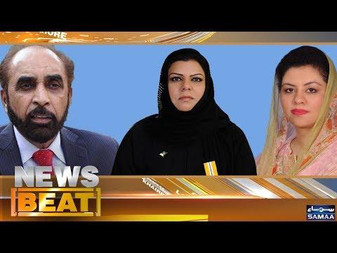Pti Hukumat Ke 100 Din | News Beat | Paras Jahanzeb | SAMAA TV | November 18, 2018