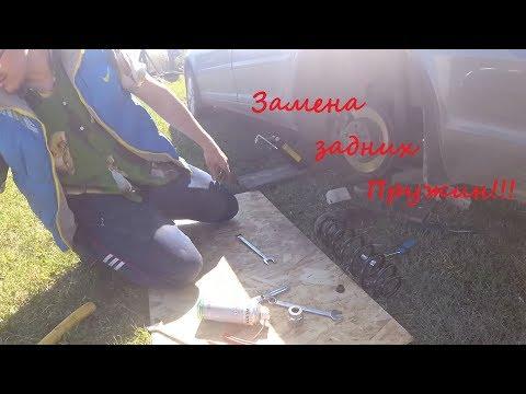 Замена задних пружин Skoda Octavia  A5 FL [Ermmak]