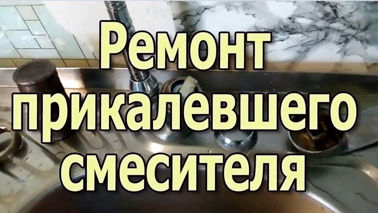 Ремонт крана своими руками Меняем катридж для смесителя Кран букса для смесителя