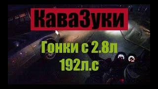 Иж КаваЗуки 5.03. Гонки с Audi 2.8л 192л.с!!!. Катаем Вечерком. (Часть 2)