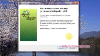 Бесплатный текстовый редактор html, css, php файлов Notepad++ Chironova.ru
