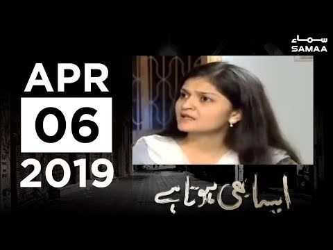 Sasur Aur Bahu ka Rishta | Aisa Bhi Hota Hai | SAMAA TV | 06 April 2019
