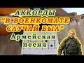 В военкомате случай был Аккорды Армейская песня под гитару Бой Чечня в огне mp3