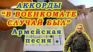 Скачать В военкомате случай был Аккорды Армейская песня под гитару Бой Чечня в огне