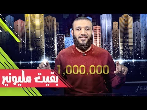 عبدالله الشريف   بقيت مليونير