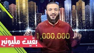 عبدالله الشريف | بقيت مليونير
