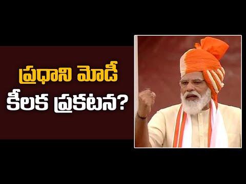 ప్రధాని కీలక ప్రకటన? | PM Narendra Modi To Announce One Nation One Health Card? | Sumantv News