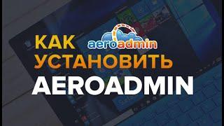 Как скачать и установить программу AeroAdmin без вирусов
