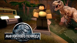 Роблокс ПАРК ЮРСКОГО ПЕРИОДА ТАЙКОН Roblox Jurassic Tycoon