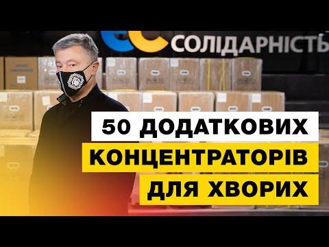 50 кисневих концентраторів для хворих поїдуть на фронт, в медичні шпиталі і лікарні