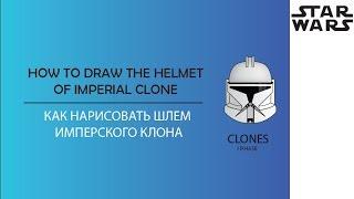 Как нарисовать шлем КЛОНА (ЗВЕЗДНЫЕ ВОЙНЫ)