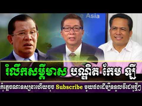 Cambodia News Today RFI Radio France International Khmer Evening Thursday 08/17/2017