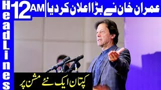 Historical Decisions of PM Imran Khan | Headlines 12 AM | 08 February 2019 | Dunya News