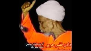 Dadan Faqir Best Sindhi Poetry (selected Qayoom Sohoo)