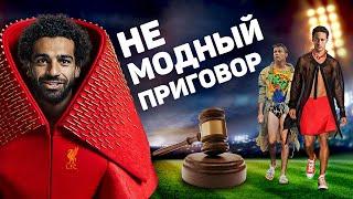 БЕЗУМНАЯ МОДА ЗВЕЗД ФУТБОЛА. Как одеваются известные футболисты. Футбольный топ. @120 ЯРДОВ