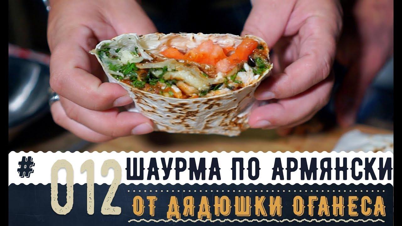 рецепт по армянски шаурмы