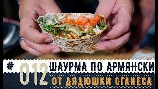 шаурма армянская рецепт