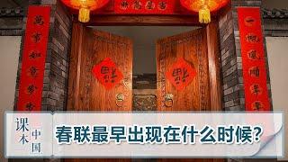 [跟着书本去旅行]春联最早出现在什么时候?  课本中国